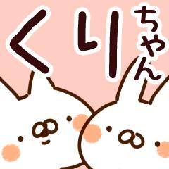 【くりちゃん】専用