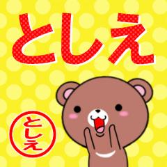 超★としえ(トシエ)なクマ