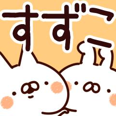 【すずこ】専用
