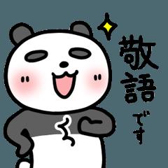 ゆるパンダと鼻メガネ~敬語ver.~
