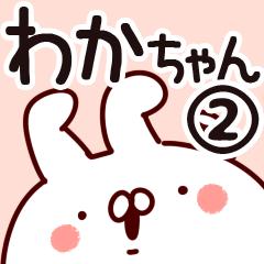 【わかちゃん】専用2