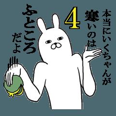 いくちゃんが使う面白名前スタンプ4【冬】