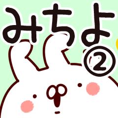 【みちよ】専用2