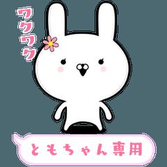 とも☆トモちゃん専用の動く女子スタンプ