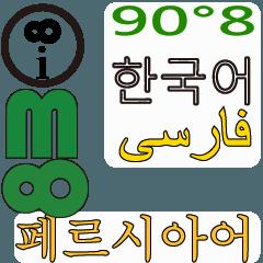 90°8 韓国語 .ペルシア語