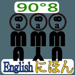 90°8 英文 日語