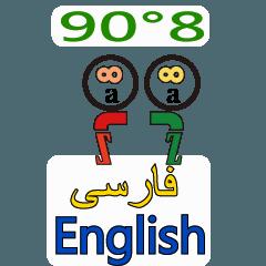 90°8 英語 ペルシア語