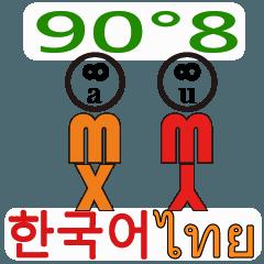 90°8 タイ 韓国