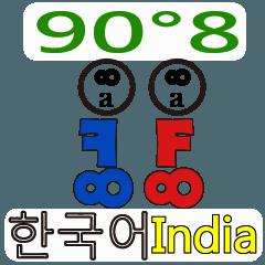 90°8 インド 韓国