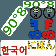90°8 日本 韓国