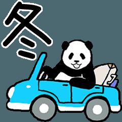 動く!やる気のないパンダ(冬)