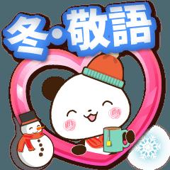 【くっきり大きな文字!】冬・敬語パンダ
