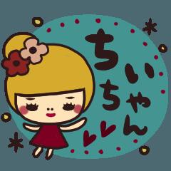 ◆ちいちゃんが毎日使える名前スタンプ◆