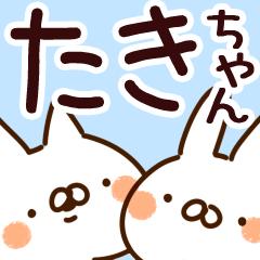 【たきちゃん】専用