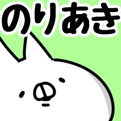 【のりあき】専用