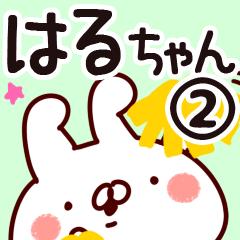 【はるちゃん】専用2
