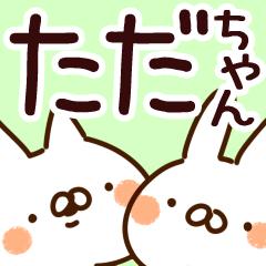 【ただちゃん】専用