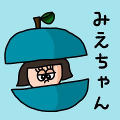 カワイイ『みえちゃん』のネームスタンプ