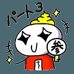 [LINEスタンプ] 帰ってきた最悪くん~その3~ (1)