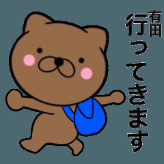 【有田】が使う主婦が作ったデカ文字ネコ