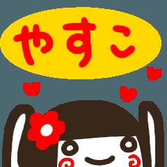 名前スタンプ【やすこ】白目な女の子