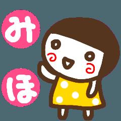 名前スタンプ【みほ】白目な女の子