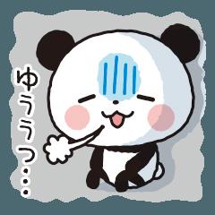パンダのヤムヤム2 (精神衛生、痛、老化)
