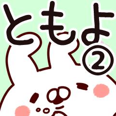 【ともよ】専用2