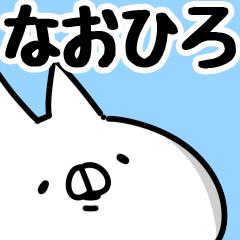【なおひろ】専用