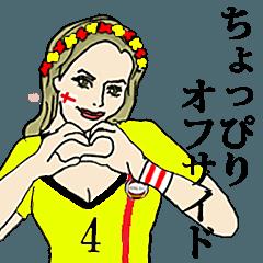 サッカー通5【美女サポーター編】