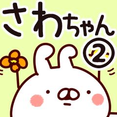【さわちゃん】専用2