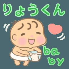 りょうくん(赤ちゃん)専用のスタンプ