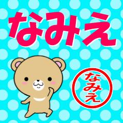 超★なみえ(ナミエ)なクマ