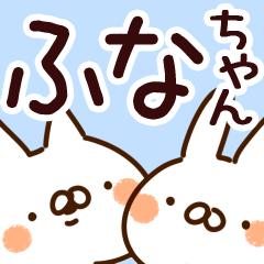 【ふなちゃん】専用