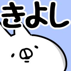 【きよし】専用