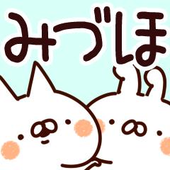 【みづほ】専用