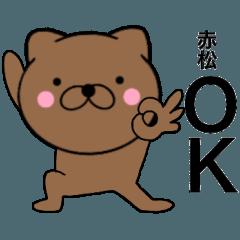 【赤松】が使う主婦が作ったデカ文字ネコ