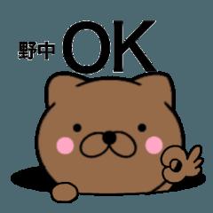 【野中】が使う主婦が作ったデカ文字ネコ