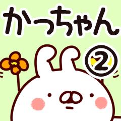 【かっちゃん】専用2