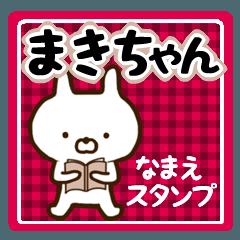 ★まきちゃん★の名前スタンプ