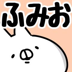 【ふみお】専用