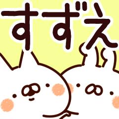 【すずえ】専用
