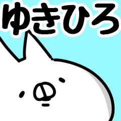 【ゆきひろ】専用