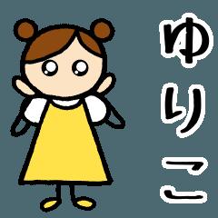 【 ゆりこ 】 専用お名前スタンプ