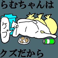 動く!【らむちゃん】専用の名前スタンプ☆