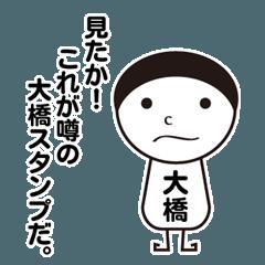 [LINEスタンプ] 私の名前は大橋です。 (1)