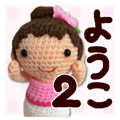 あみぐるみ ようこちゃん 2