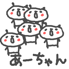 <あーちゃん> ぱんだ基本セット