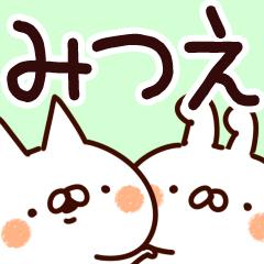 【みつえ】専用