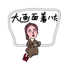 福岡市民が使う博多弁〜大画面に集合たい〜